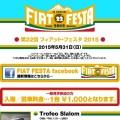 5/31(日曜日)FIAT FESTA 2015開催!