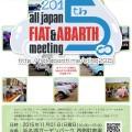 FIAT500&ABARTH500全国ミーティング