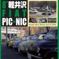 8°軽井沢FIAT PICNIC