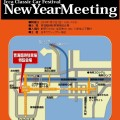New Year Meeting 2016