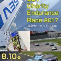 SEV Charity Endurance Race 2017